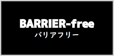barrier-free